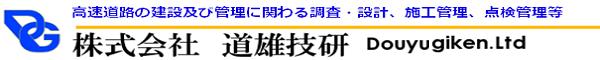 株式会社 道雄技研